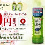 綾鷹の購入・応募で楽天スーパーポイント100円分がもれなく貰える 1人5回まで