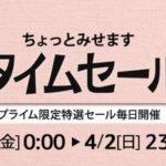 Amazon 3月31日(金)0時より「春のタイムセール祭」を開催