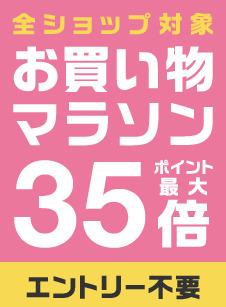 楽天市場でポイント最大35倍「お買い物マラソン」が開催 4月6日1時59分まで