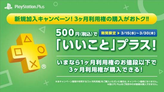 新規加入者限定 PS PLUS「3ヶ月利用権」を500円で販売