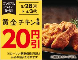 ローソン セール情報 厚切りロースかつサンド30円引き、パン100円セールなど