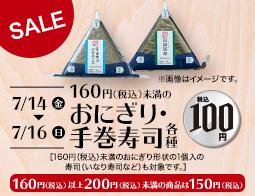 ローソン 対象のおにぎり・手巻寿司が100円