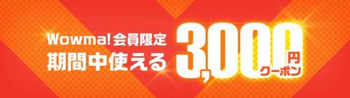 Wowma! for auで6,000円以上の買い物に使える3,000円クーポンが復活