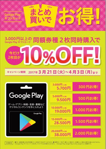 Google Play ギフトカード 割引セール情報