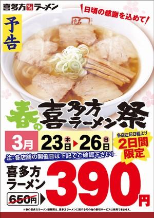 喜多方ラーメンが390円で食べられる「春の喜多方ラーメン祭」 2日間限定