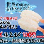スシロー 「天然生えび」を期間限定100円で販売