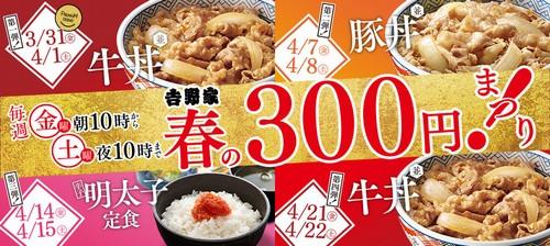 吉野家 「春の300円まつり!」を4週連続で開催