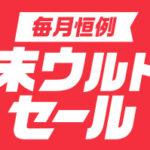 Yahoo!ショッピング お買い物リレーでポイント+9倍 月末ウルトラセールを開催 4月24日まで