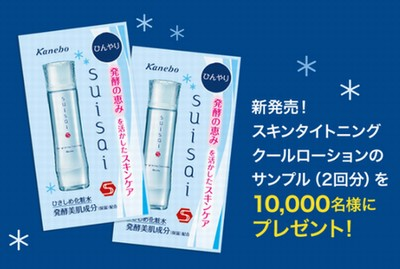 カネボウ ひんやり化粧水のサンプルを抽選で10,000名様にプレゼント 6月30日まで
