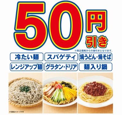 セブンイレブンでスパゲティ・レンジアップ麺などの麺類50円引き 7月5日まで