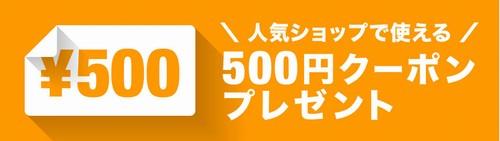 Wowma! for au 1,000円以上の買い物に使える500円クーポン配布中
