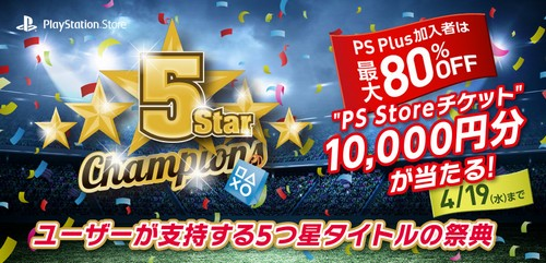 PS Store 一部の対象タイトルを50%OFF、PS Plus加入者なら最大80%OFFに 4月19日まで
