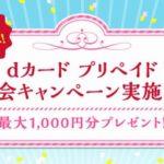 dカードプリペイドに入会&チャージで最大1,000円分がもれなく貰えるキャンペーンを実施 5月31日まで