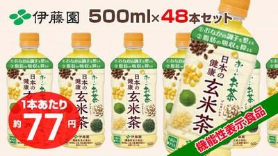 「伊藤園 お~いお茶 日本の健康 玄米茶 ホットPET 500ml×48本」が送料無料3,680円。1本あたり77円。【楽天 買うクーポン】