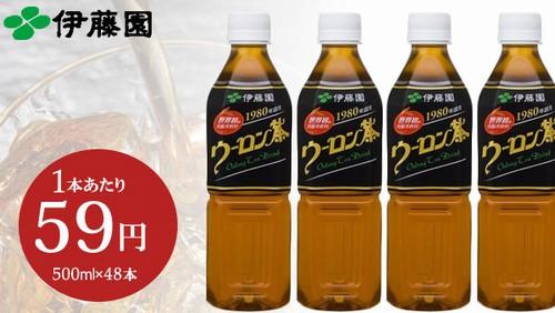 楽天の買うクーポンで「伊藤園 ウーロン茶 500mlPET×48本」が送料込2,830円。1本あたり59円