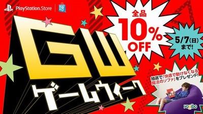PS Store、クーポンの利用でほぼ全品10%OFF「ゲームウィークキャンペーン」を実施