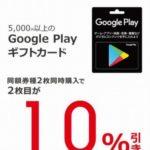 Google Play ギフトカード、同券種2枚同時購入で2枚目が10%OFF ビックカメラ・ソフマップ・コジマで