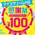 サーティワン、5月9日限定でレギュラーシングルコーンが100円に【アイスクリームの日】
