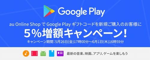Google Playギフトコードを新規で購入の方限定、5%増量キャンペーン【auオンラインショップ】 6月1日まで
