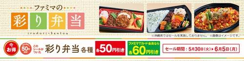 ファミリーマート・サークルKサンクス、彩り弁当各種50円引き 6月5日まで