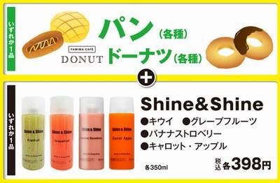 ファミリーマート、パン・ドーナツとShine&Shineのセット購入で80円引き