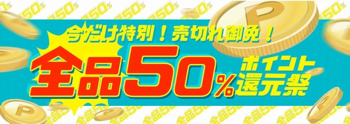 楽天スーパーDEAL、全品50%ポイント還元祭を実施 5月15日まで