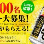 「アサヒもぎたて まるごと搾りレモン」25,000名モニター募集キャンペーン 7月27日10時まで