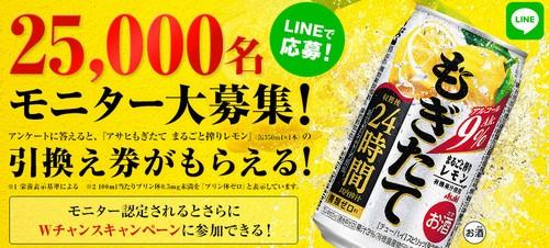 「アサヒもぎたて まるごと搾りレモン」25,000名モニター募集キャンペーン