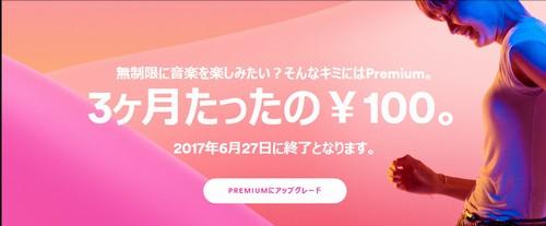 Spotify、プレミアムプランが3ヶ月間100円に 6月26日まで