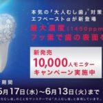 サンスターの歯磨き粉「エフペーストα」1万人モニターキャンペーン 6月13日まで