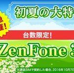 楽天モバイルでZenFone 3が台数限定で半額の19,900円、ZenFone 3 Laserも13,900円
