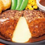 ガストの看板メニュー「チーズINハンバーグ」が399円に 10月18日まで