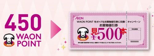 WAON POINT、450ポイントで500円分のお買物値引券に交換できるキャンペーン 5月31日まで