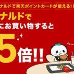 6月1日よりマクドナルドで楽天ポイントカードが利用可能に。平日はポイント5倍キャンペーンも実施 6月30日まで