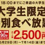 牛角、平日来店の大学生限定で特別食べ放題コースを2,500円で提供 7月14日まで