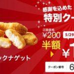 マクドナルドのチキンマックナゲットが半額の100円、Twitterでクーポン配布中 6月1日まで