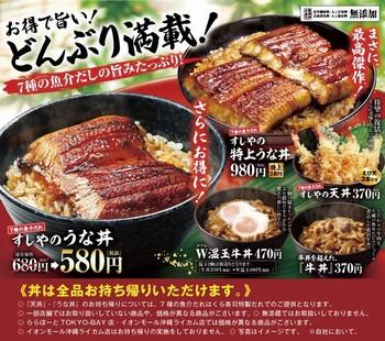 くら寿司の「すしやのうな丼」が100円引きの580円で販売中
