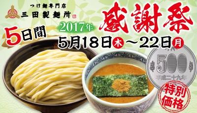 三田製麺所、つけ麺 小・並・中・大 通常760円が500円に、無料券もプレゼント 5月22日まで