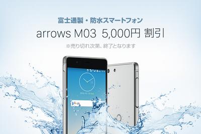LINEモバイル、富士通 arrows M03を5,000円引きで販売 売切れ次第終了