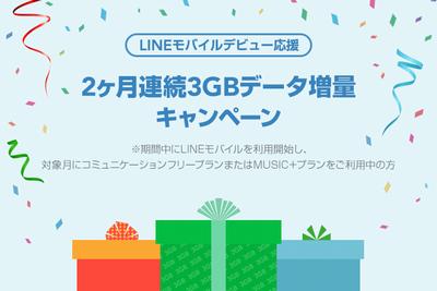 LINEモバイル、デビュー応援 2ヶ月連続3GB増量キャンペーン 10月30日まで