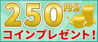 Music Storeで使えるうたコイン250円分をプレゼント中 auスマートパスプレミアム会員限定のサーズデイ特典