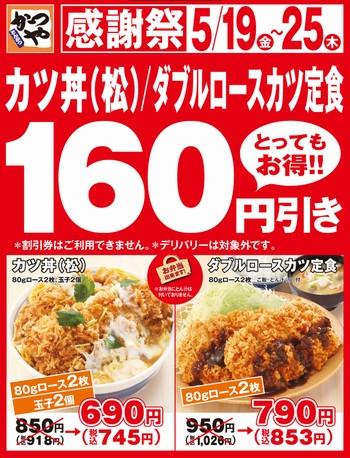 かつや、カツ丼(松)・ダブルロースカツ定食が160円引き 5月25日まで