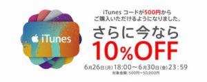 auオンラインショップ iTunes コード10%OFFセール