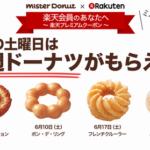 楽天会員限定、6月の土曜日は毎週ドーナツが貰えるキャンペーンを実施
