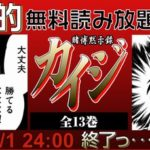 eBookJapanで「賭博黙示録カイジ」全13巻が1週間無料で読み放題 6月1日まで