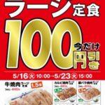 松屋、牛焼肉定食など4種のラージ定食100円引き 5月23日まで