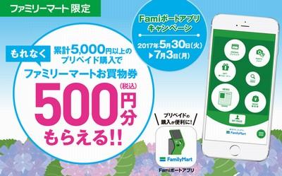 ファミリーマート限定、累計5,000円以上のプリペイドをFamiポートアプリから購入で500円分のお買物券がもれなく貰える 7月3日まで