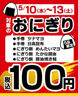 スリーエフ、おにぎり5品限定100円 5月13日まで