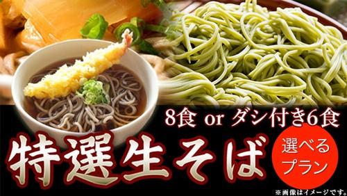 楽天の買うクーポンで「生そば麺のみ 8食 or ダシ付き6食」が送料無料500円