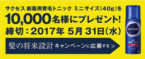 サクセス 新薬用育毛トニック ミニサイズを1万名様にプレゼント 5月31日まで